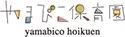 やまびこ保育園 Logo
